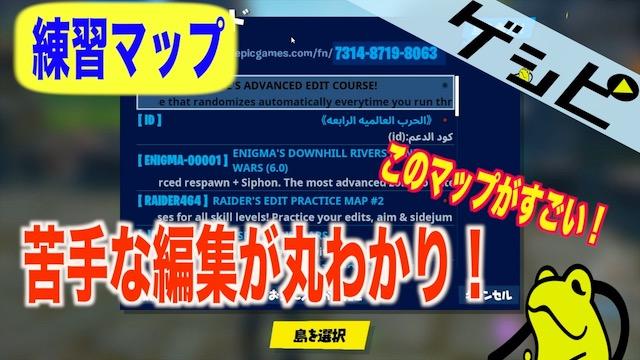 練習 マップ ナイト コード フォート 編集
